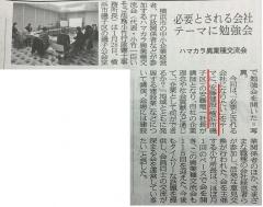 ハマカラ 講師記事H27-02-06