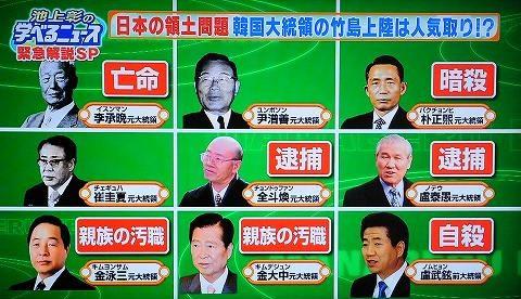 20150613歴代韓国大統領