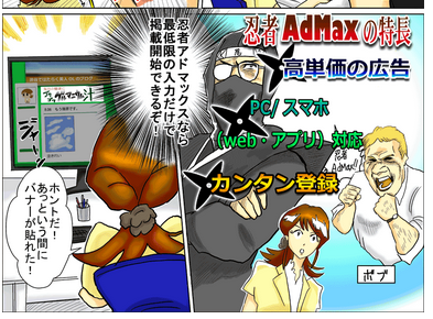 201411_admax8.png