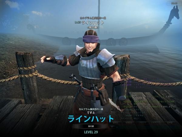マビノギ英雄伝 リシタ