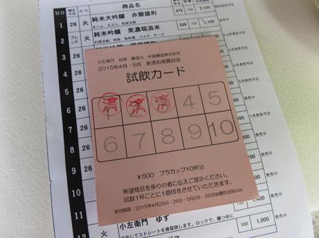 2015 5 4 中島醸造11