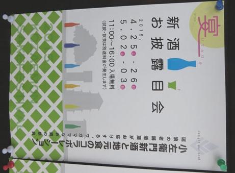 2015 5 4 中島醸造13