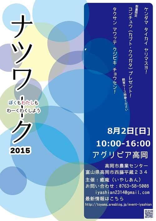 なつワーク2015