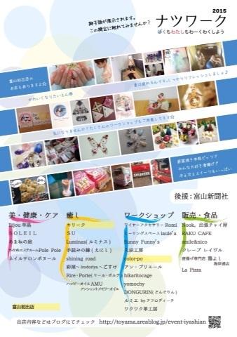 なつワーク2015裏