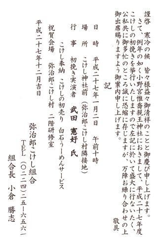 20141221弥治郎初挽