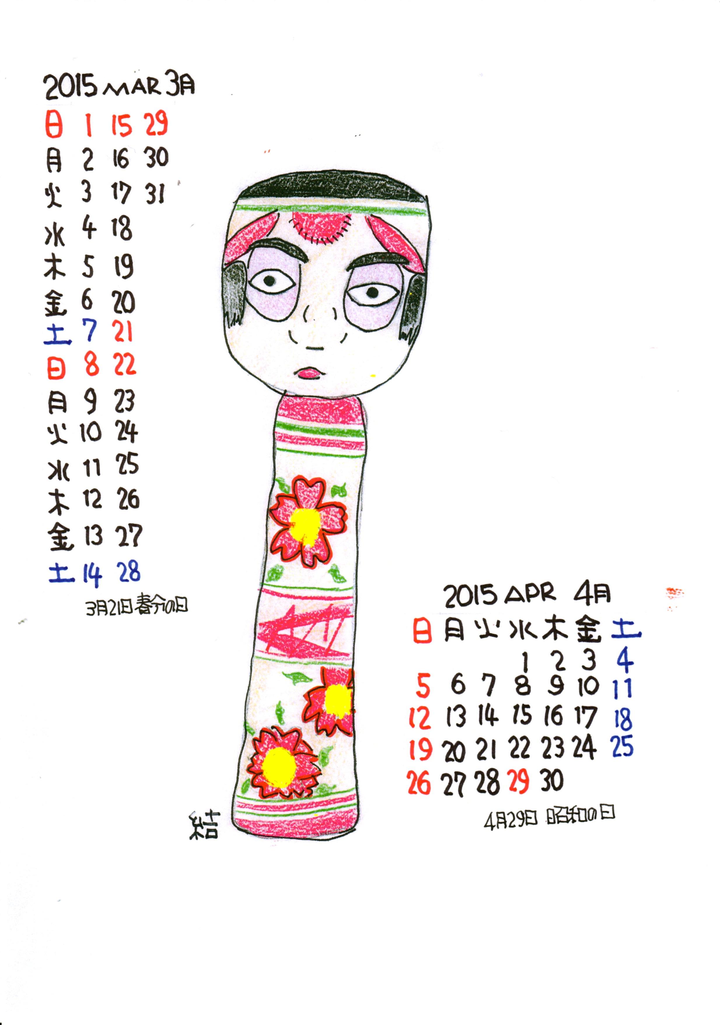20141227カレンダー2