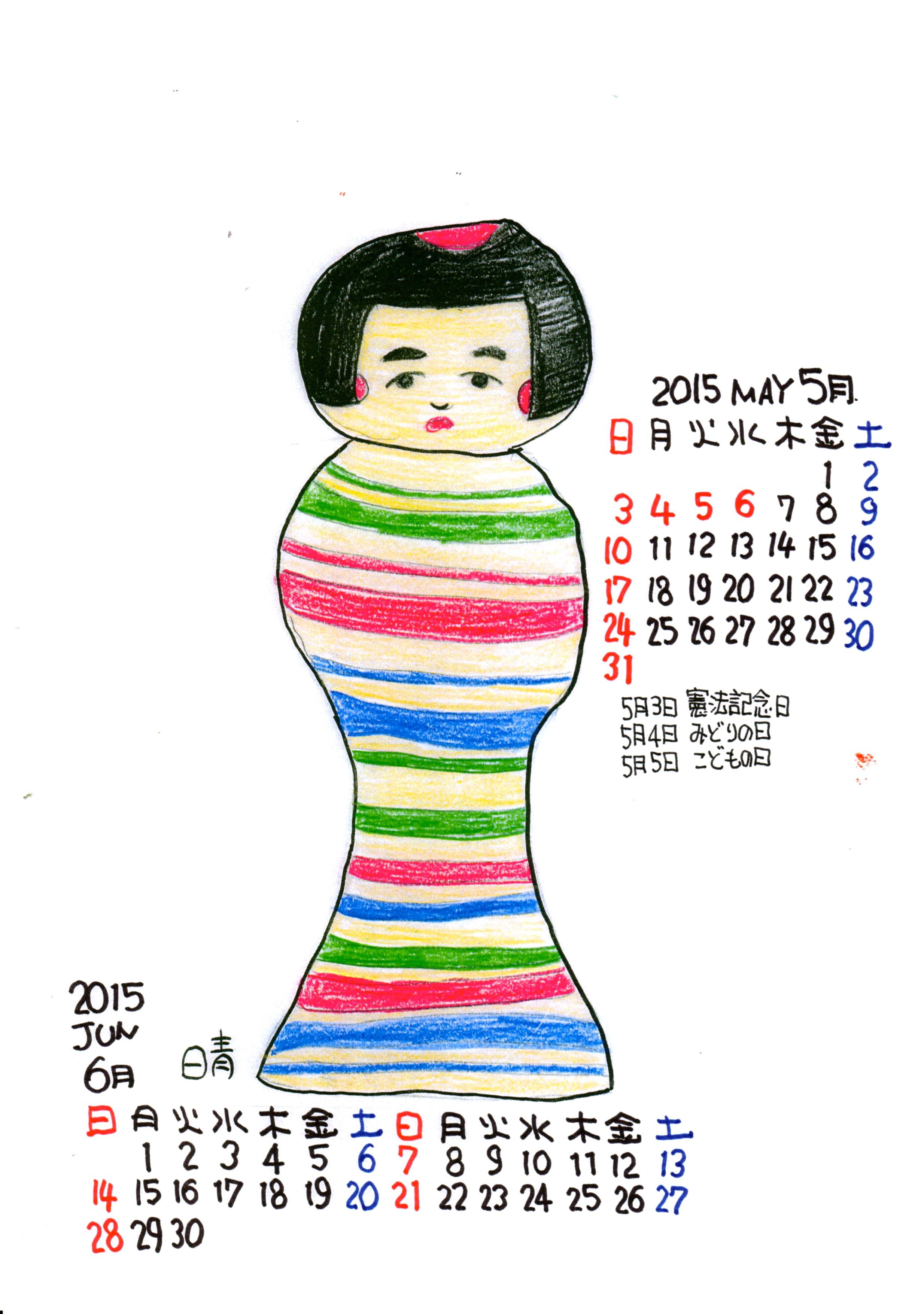 20141227カレンダー3