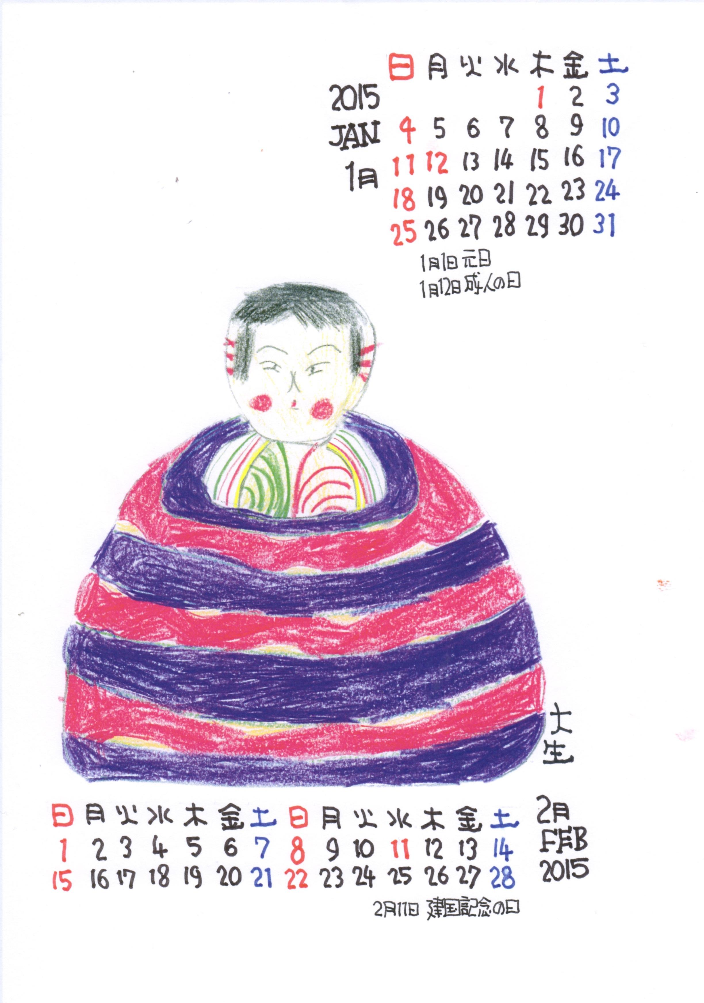 20141227カレンダー1