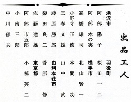 20150117秋田2