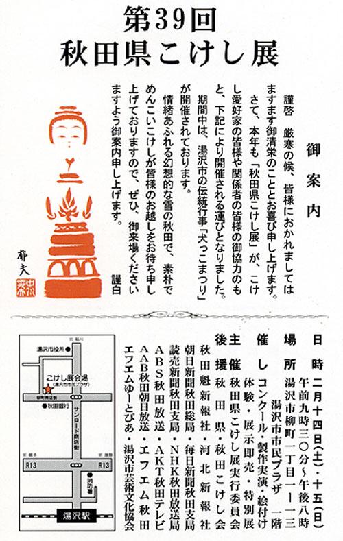 20150117秋田1