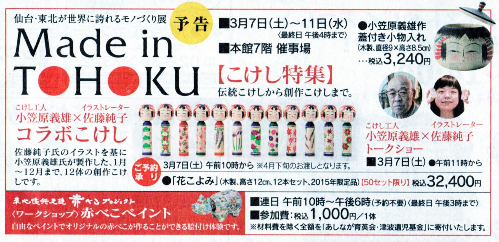 20150304新聞