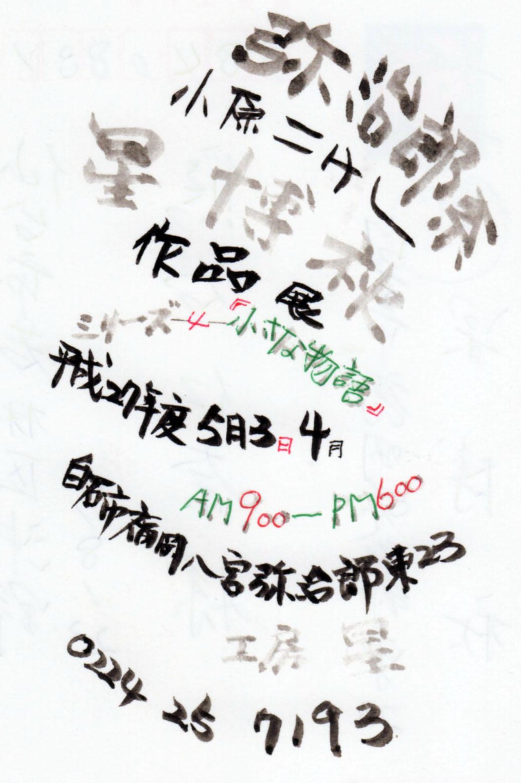 20150405星博秋さん