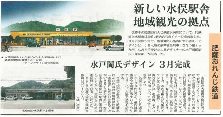水俣駅 熊日050121