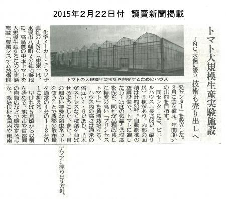 20150222読売新聞