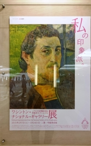 ゴーギャン 再会 2015年 山縣有斗