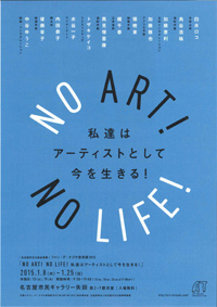 NoArtNoLife2015-02.jpg