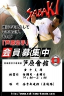 ashihara-karate_Poster201502-L.jpg