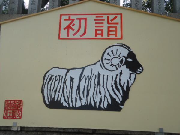 12/31難波神社