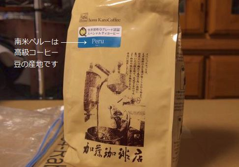 ペルー産Qグレードコーヒー豆1