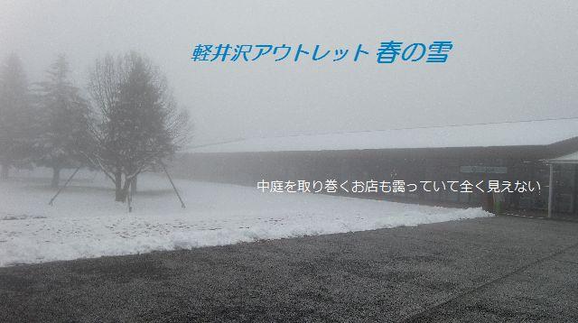 軽井沢アウトレット表題