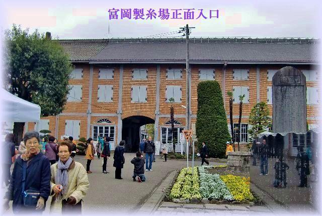 富岡製糸場表題