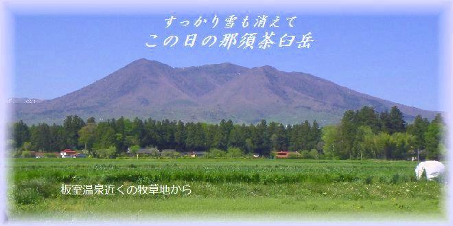 茶臼岳を望む