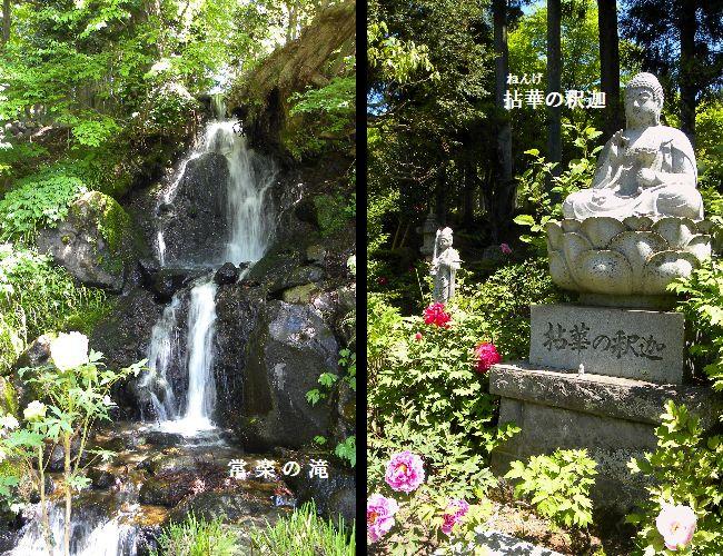 常楽の滝と拈華の釈迦像