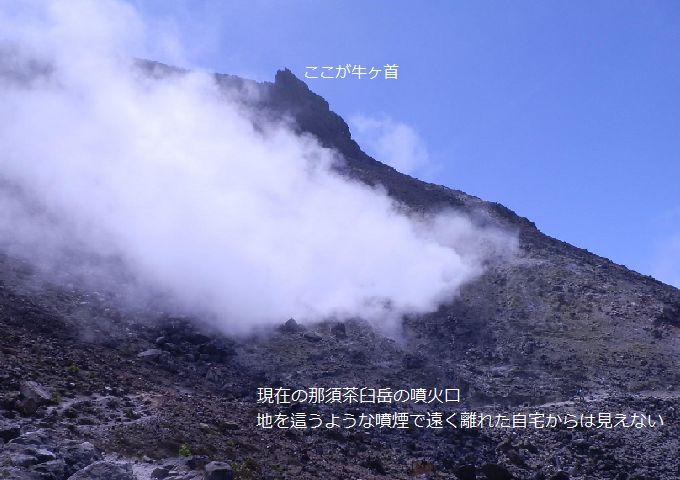 茶臼岳噴火口