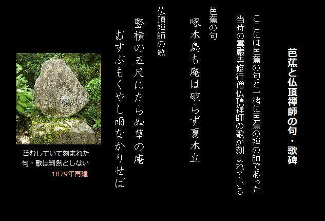 芭蕉と仏頂禅師の句歌碑