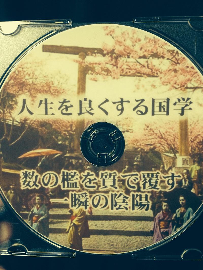 超現代日本国学和学古学
