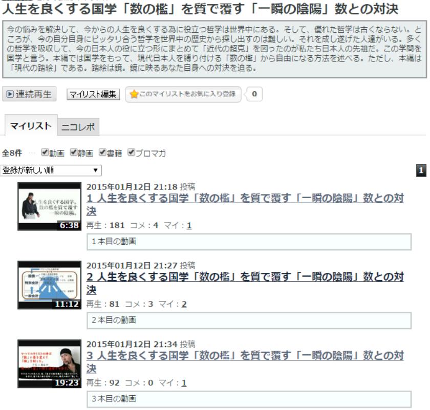 超現代日本国学和学古学構造主義nikoniko動画mylist