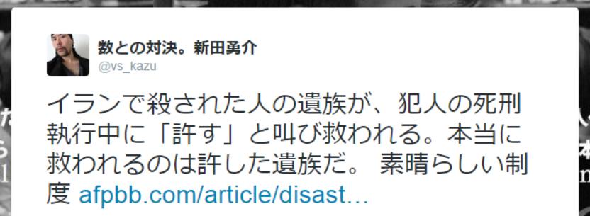 瓜田純士山梨県甲府市監禁男事件twitterd