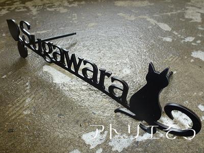 猫+葉っぱ表札