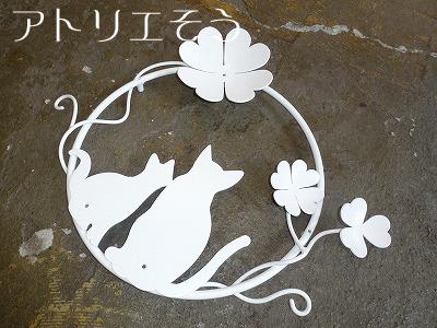 猫+クローバー+唐草妻飾り