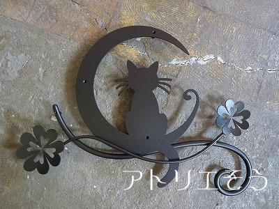 猫+クローバー+月妻飾り