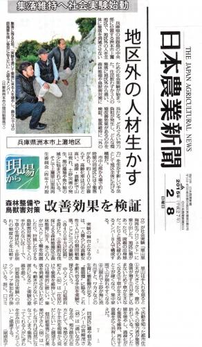 agrinp_satoyama.jpg