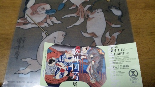 歌川国芳展1