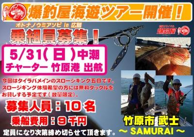 海遊び募集告知150531