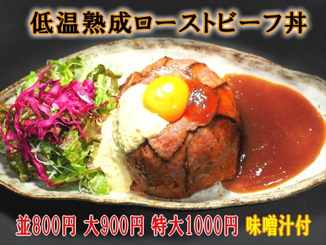 ローストビーフ丼3_R