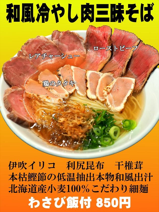肉三昧_R