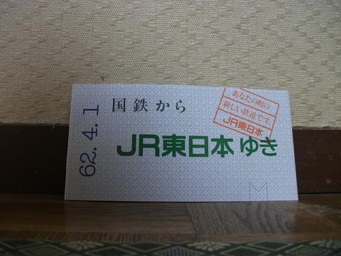jre-parts02.jpg