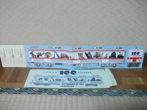 keisei-ticket03.jpg