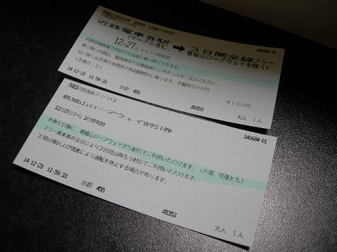 kt-ticket02.jpg