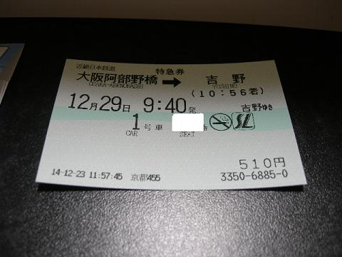 kt-ticket03.jpg