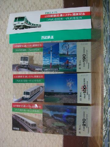 seibu-ticket03.jpg