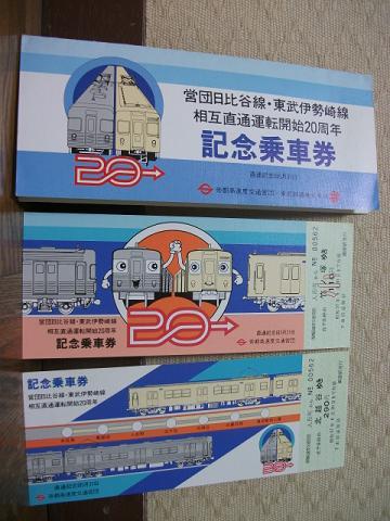 tobu-ticket01.jpg