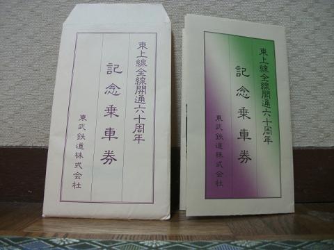 tobu-ticket02.jpg