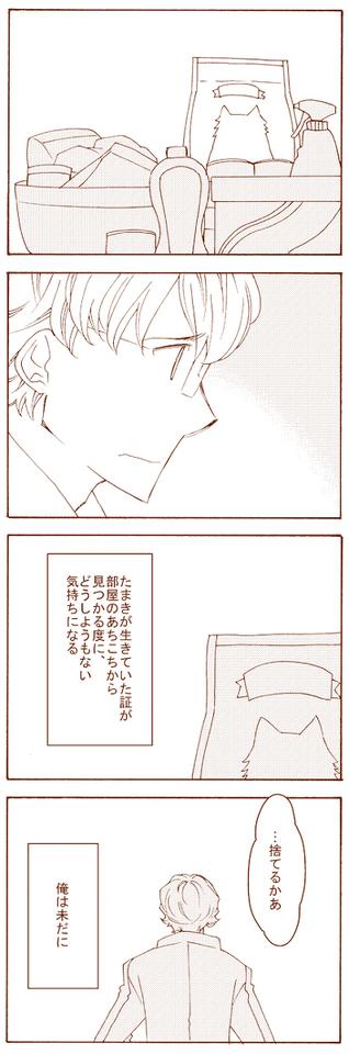 tamakio3.jpg
