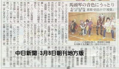 中日新聞2月8日付記事 岩邑小学校