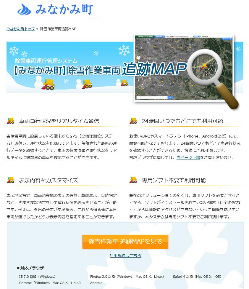 除雪車追跡システム